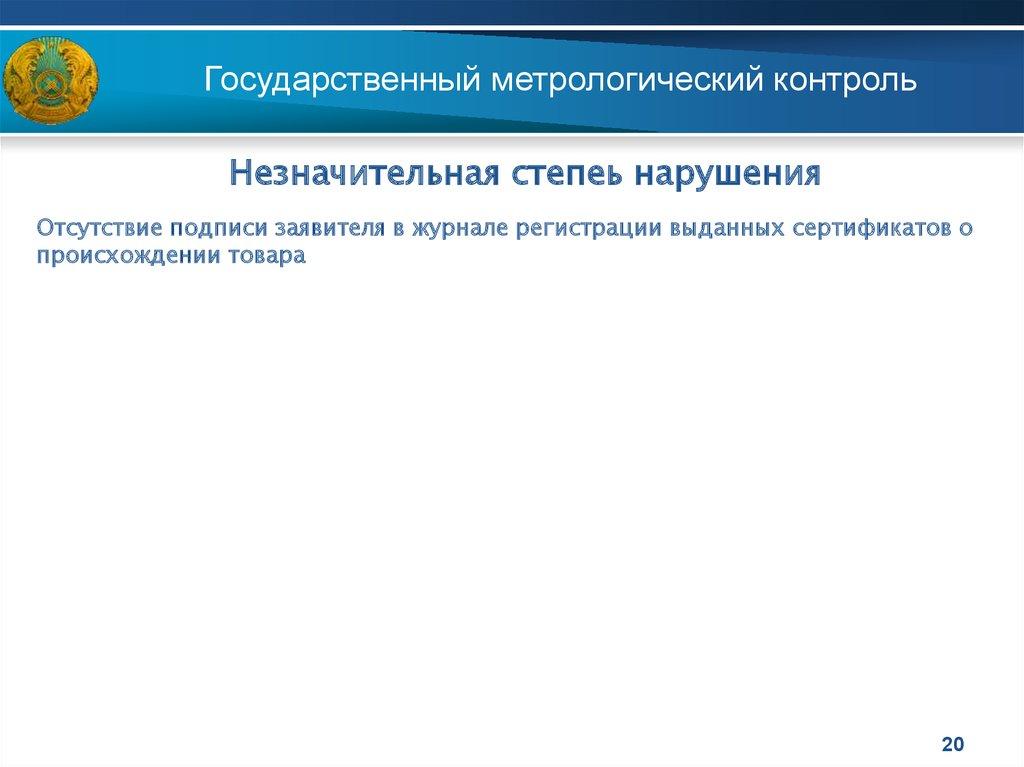 Государственный метрологический контрольный надзор Бесплатный  Презентация на тему об организации и осуществлении государственного контроля надзора