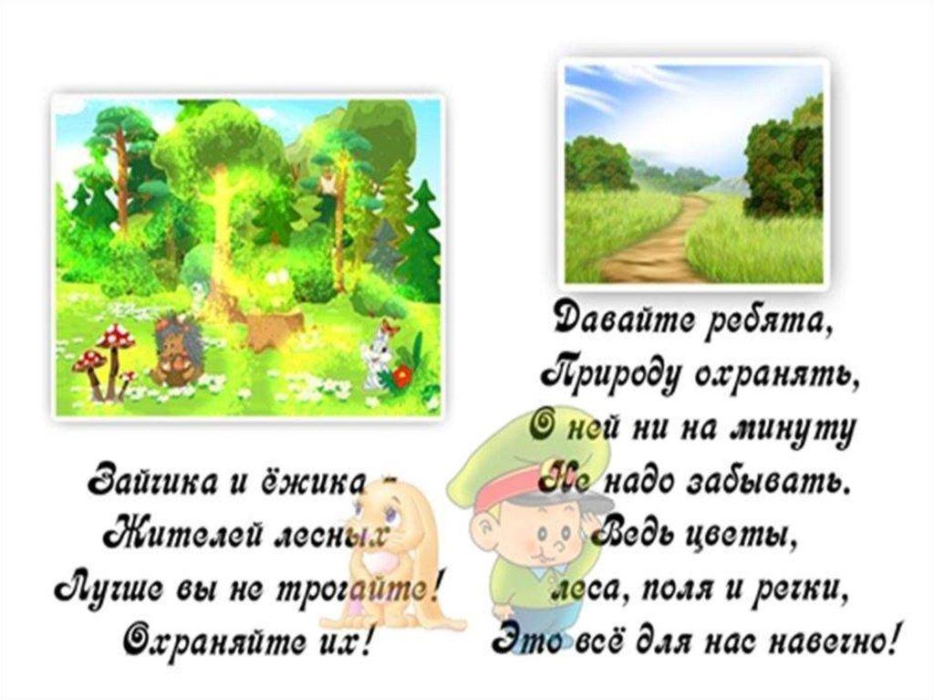 Стихи для детей о природе на конкурс чтецов