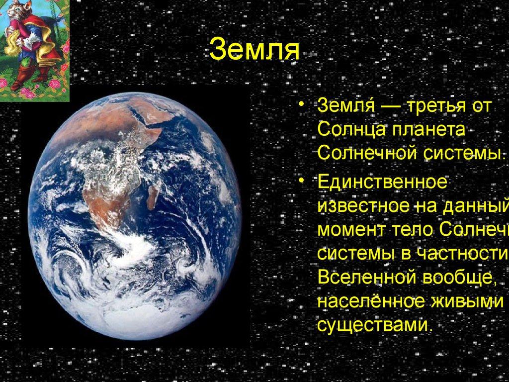 Презентация Про Юпитер