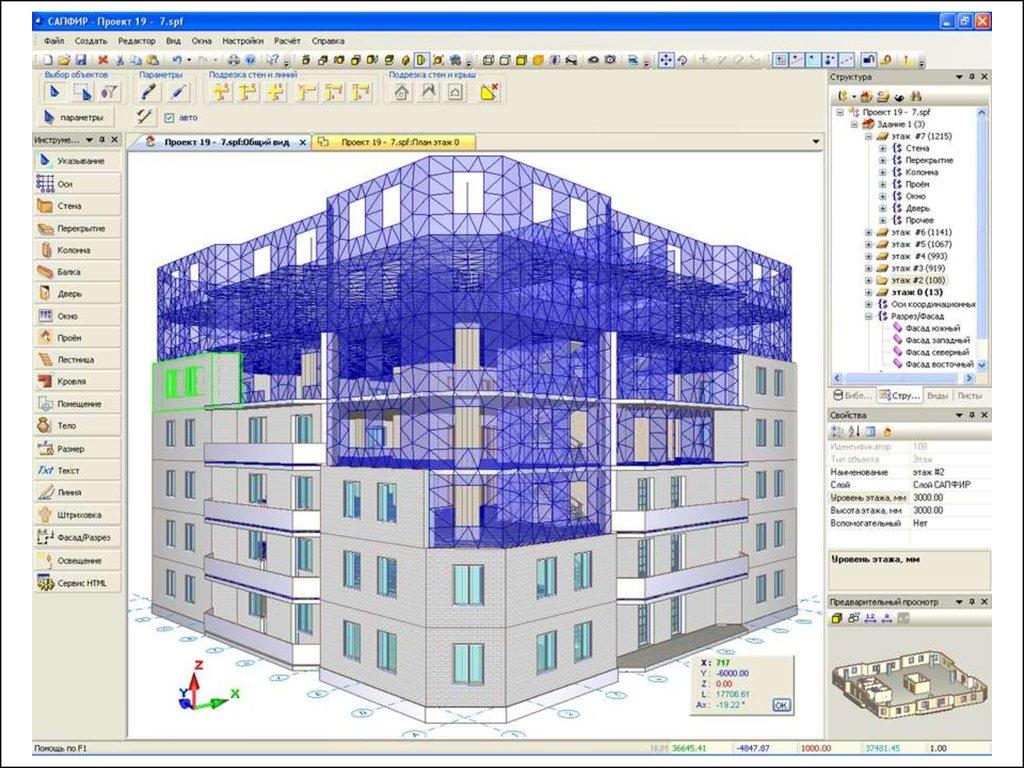"""3d проектирование домов программа скачать """" картинки и фотог."""