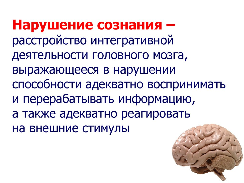 Нарушения сознания