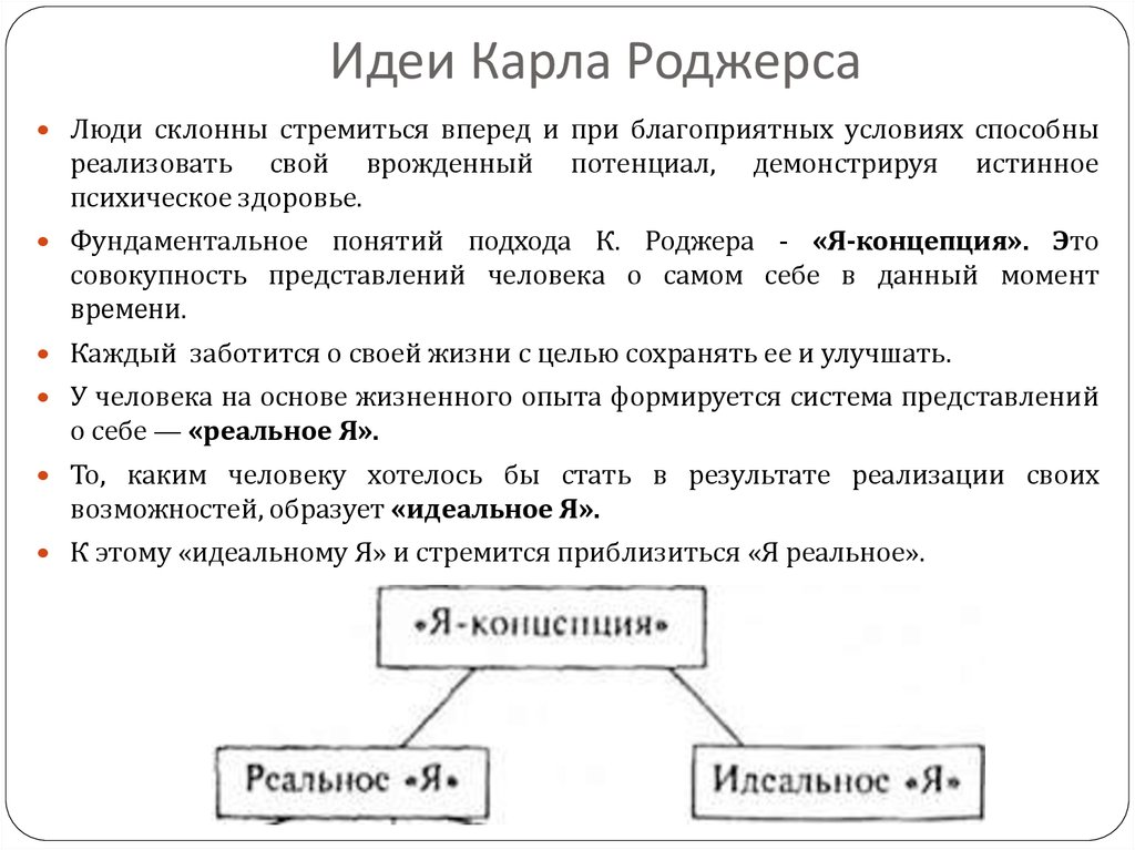 Теории отношения общества к природе