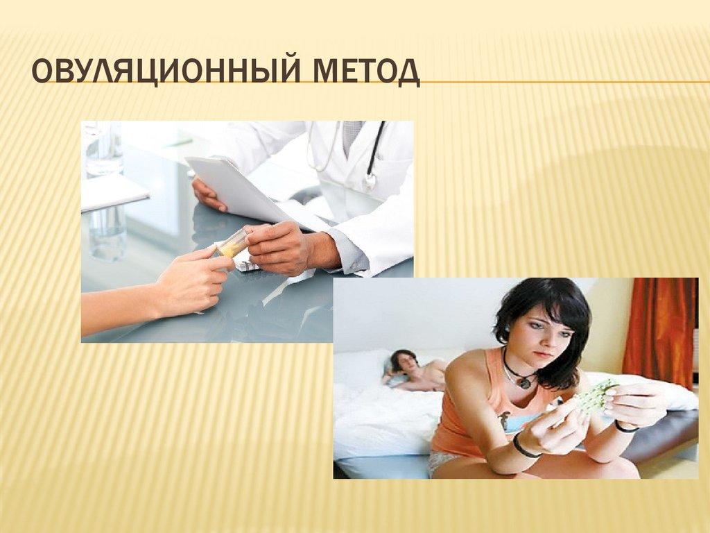 женский колпачок контрацептивный метод