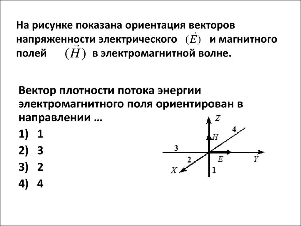 на рисунке показана ориентация векторов напряженности электрического е