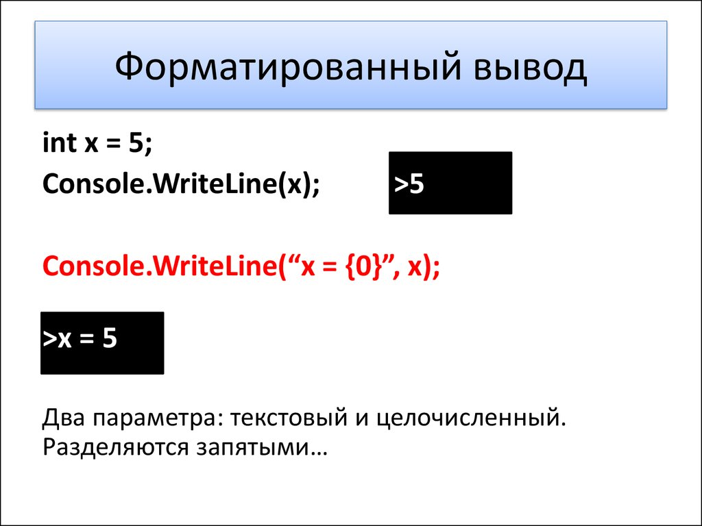 Форматирование вывода данных в консоли