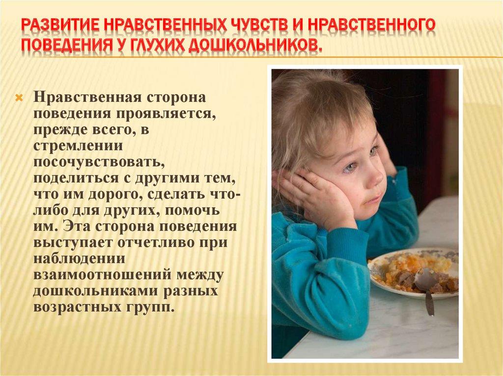 Коррекция состояния здоровья детей