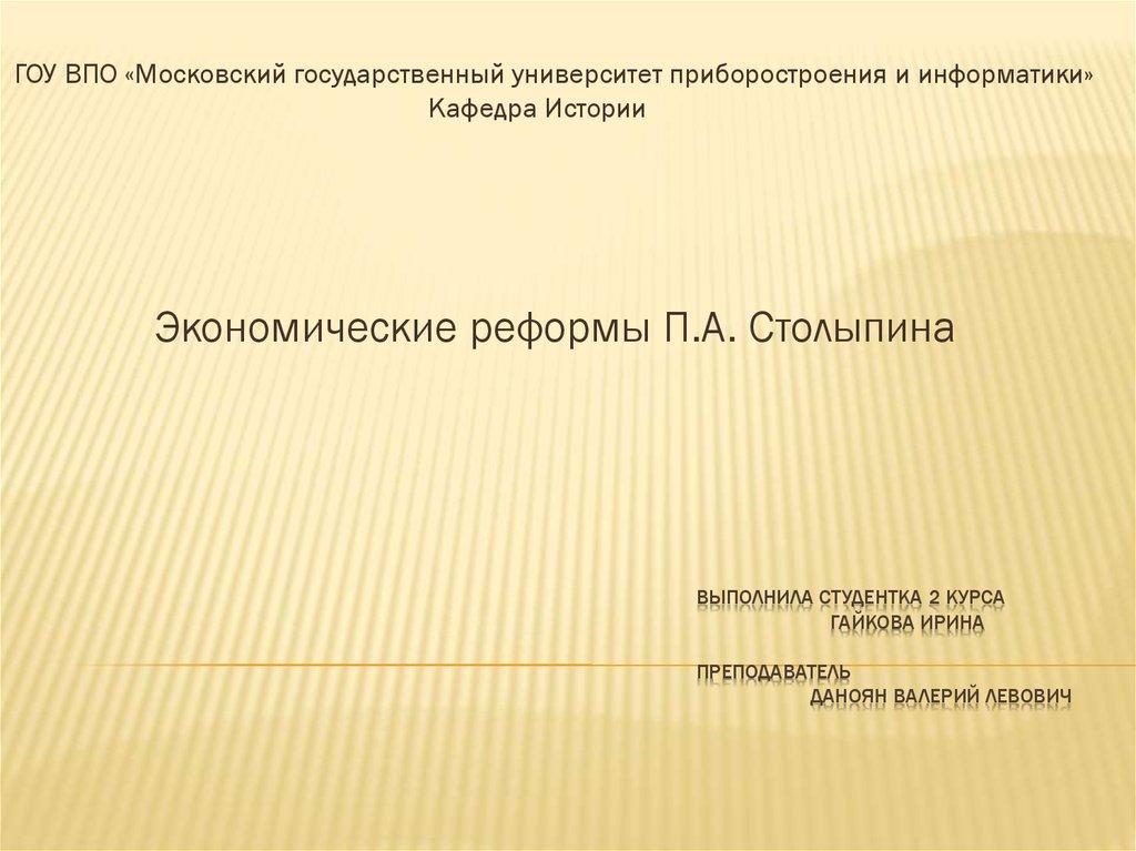 презентация мировой экономический кризис 2008 года