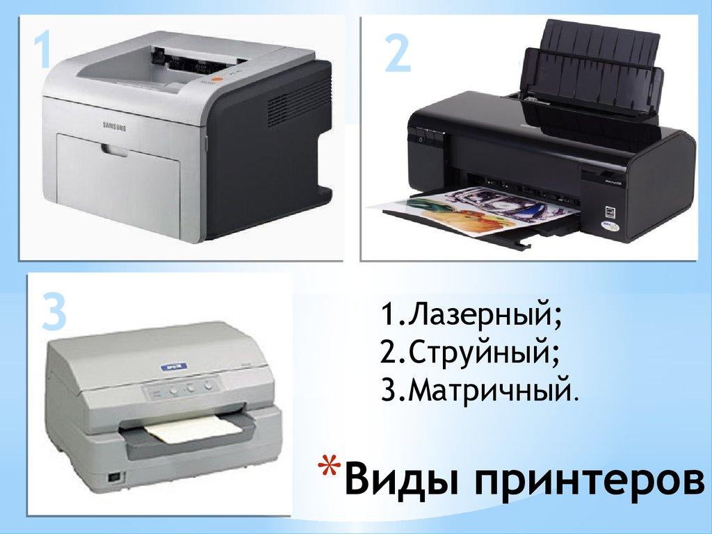 Презентация На Тему Лазерный Принтер