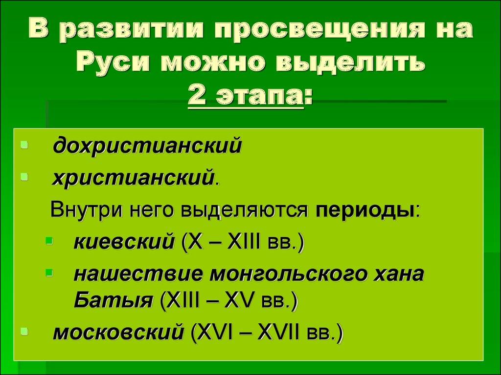 фольклор древней руси презентация