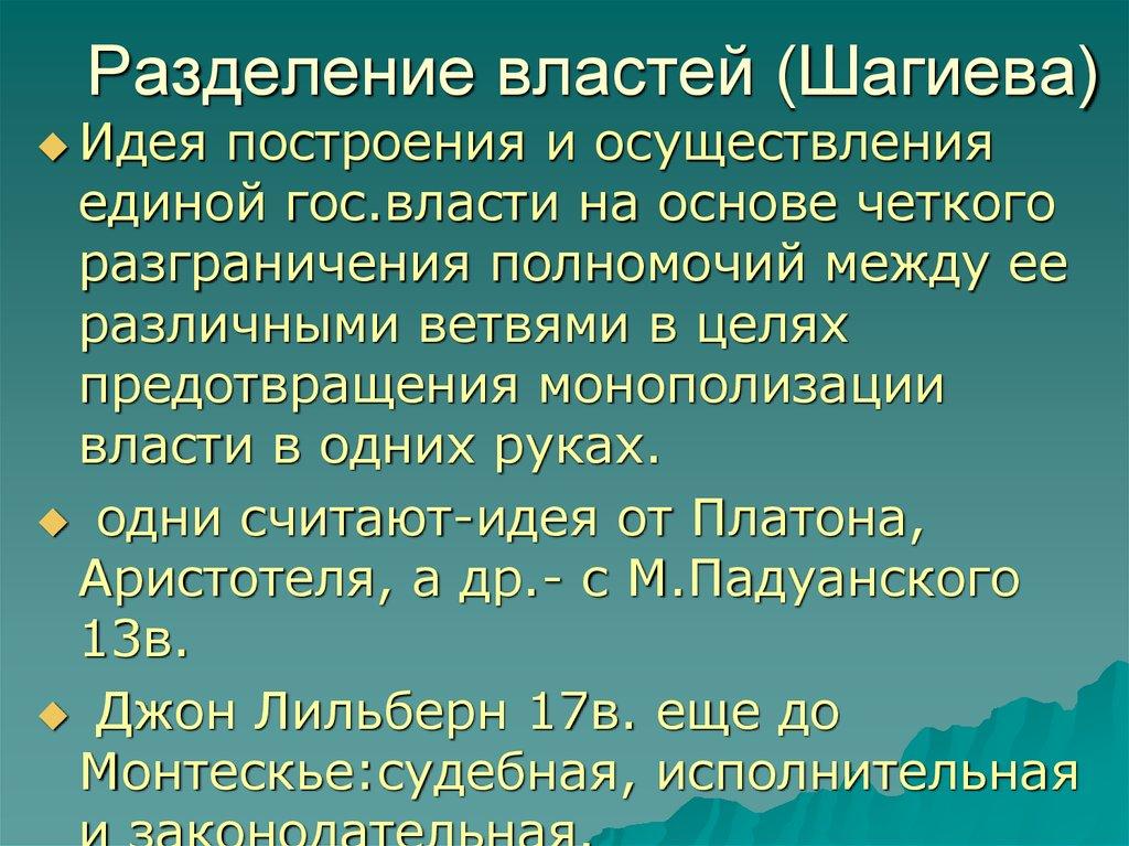 еханизм гос-ва понятие и структура 1024 x 767 · jpeg