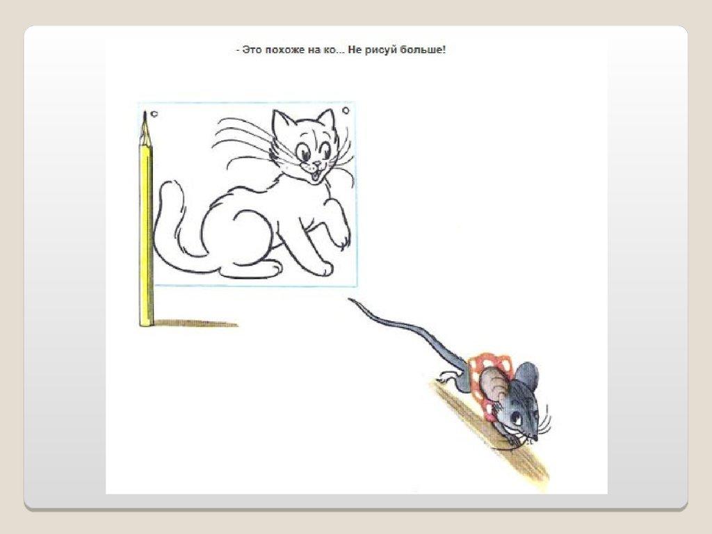 Кошки мышки рисунки карандаш