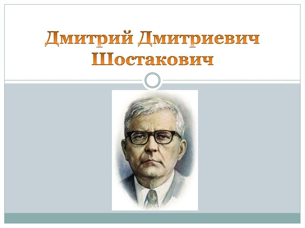 Фурманов Дмитрий Андреевич Презентация