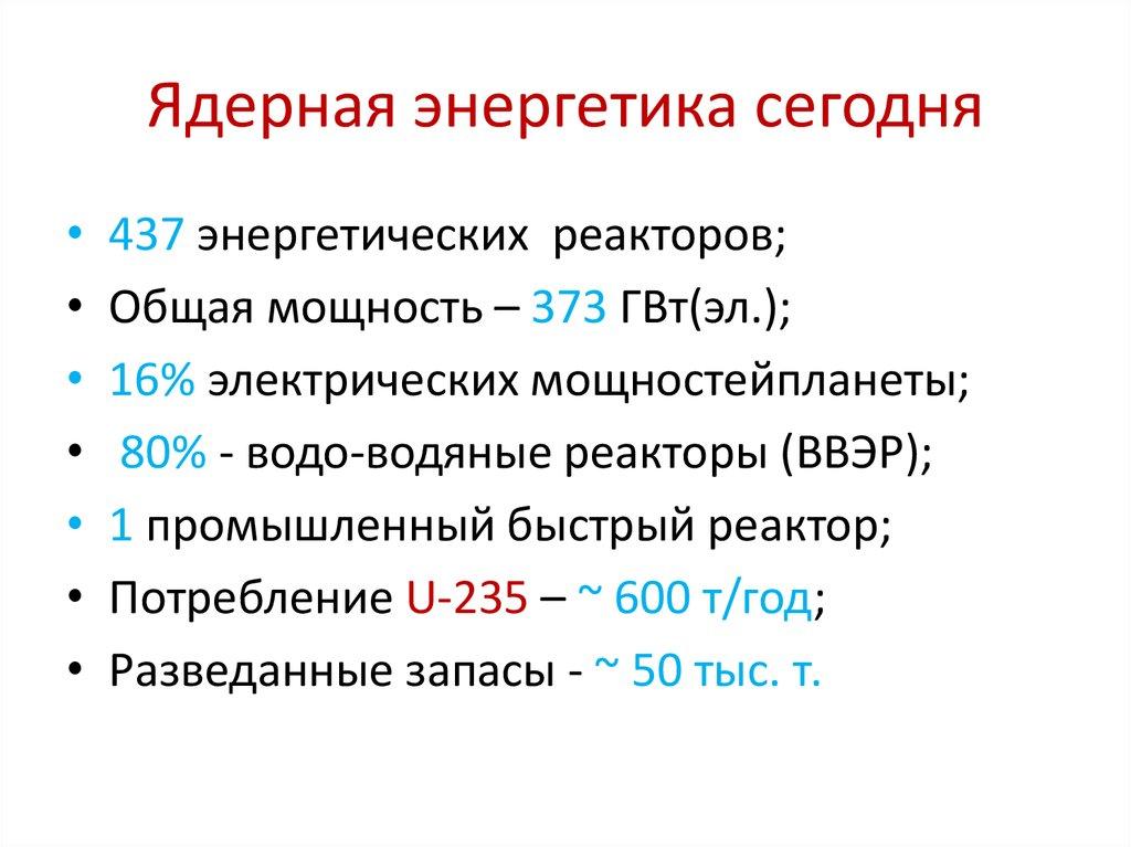 ppt ядерная медицина