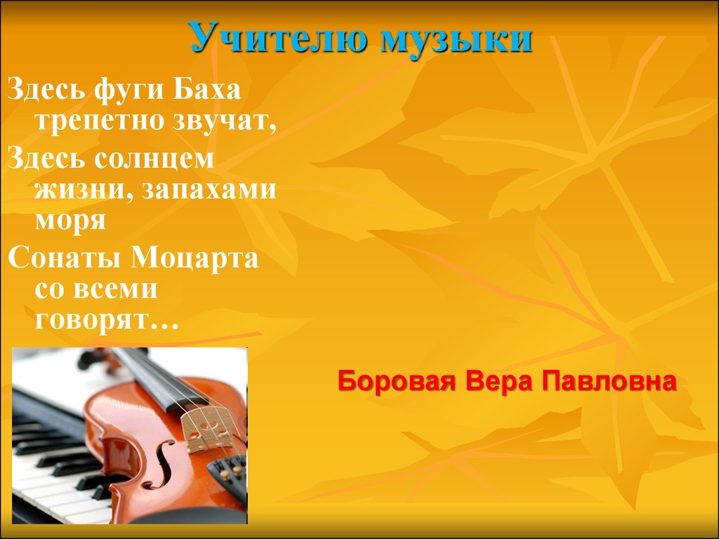 Стих для учителя по музыке на день учителя