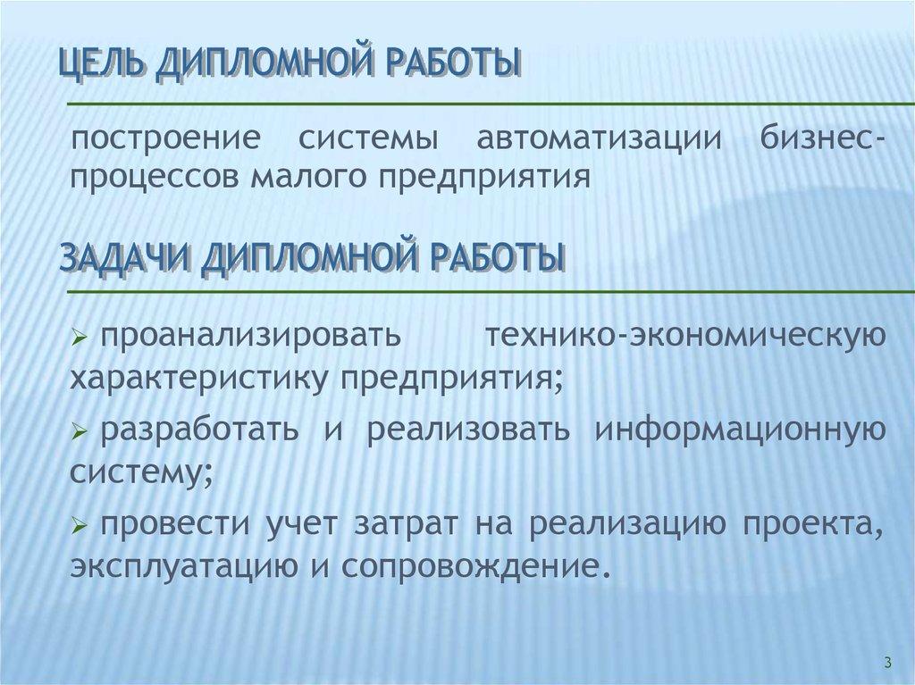 дипломная работа интернет магазин на php