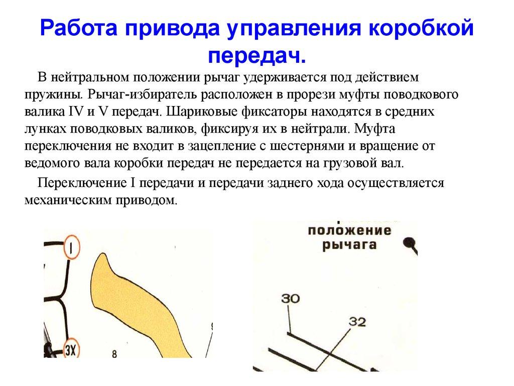 Описание схемы переключения коробки передач на Камазе.