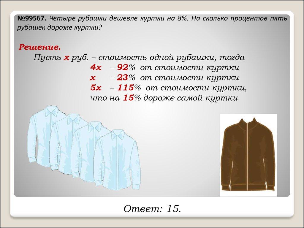 Брюки Дороже Рубашки На 20 Процентов