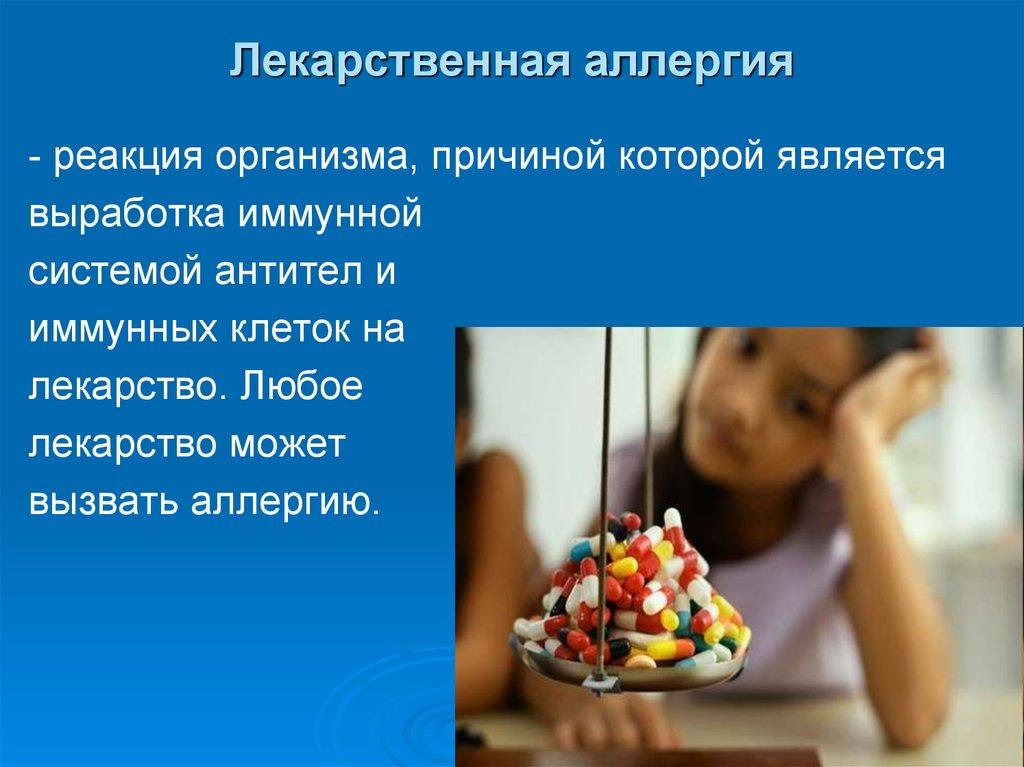 пищевая аллергия лечение препараты