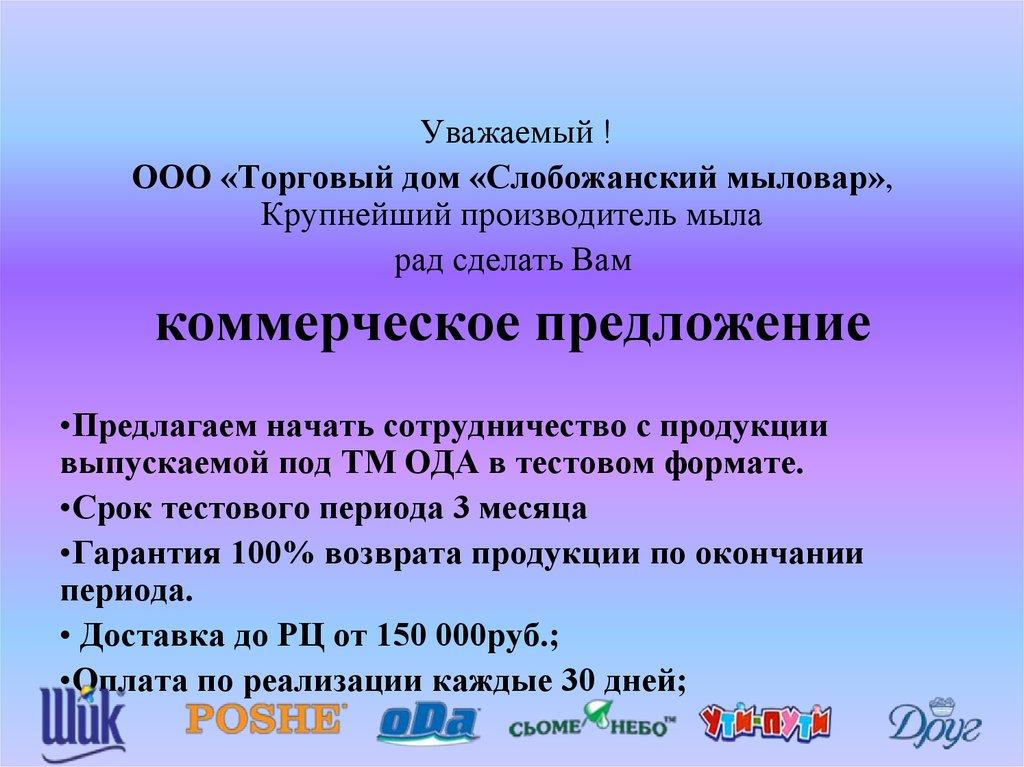 предложение презентация продукции в сетях
