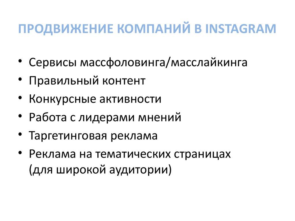 бесплатное продвижение в instagram