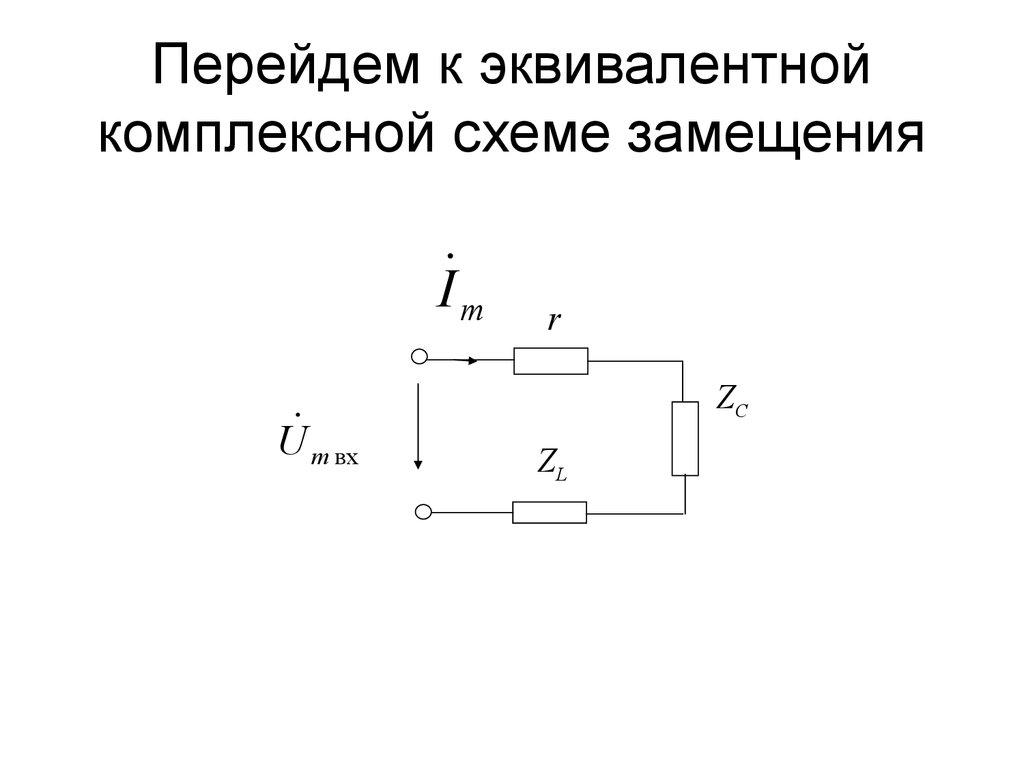Комплексна схема заміщення