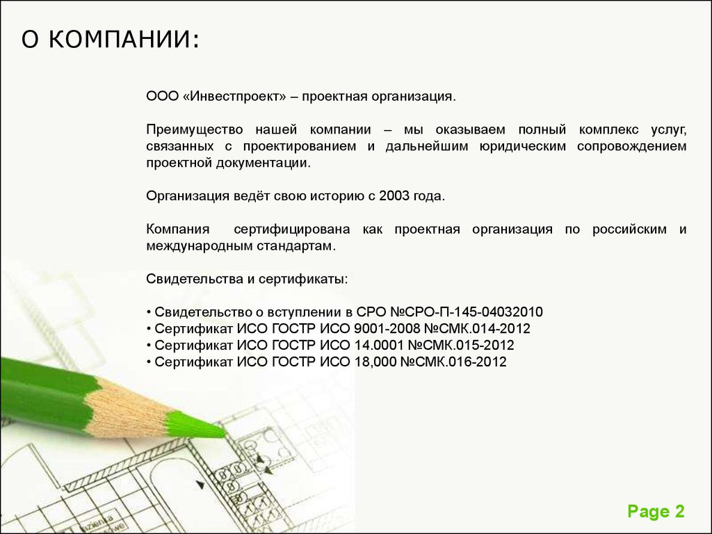 ооо инвестпроект официальный сайт