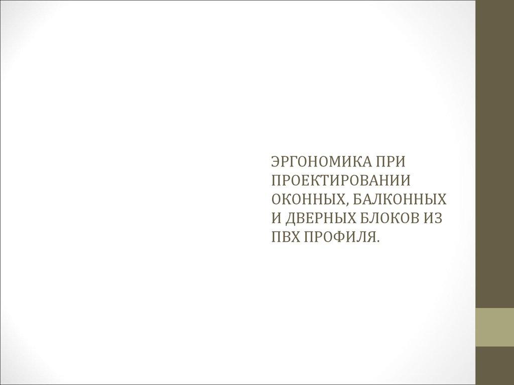Отделка порога балконной двери в Москве