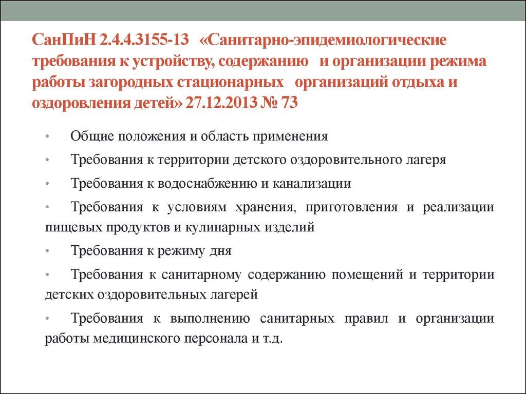 Санпин 235021-94 санитарные пр
