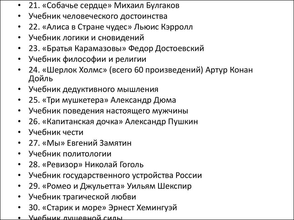 Двенадцать стульев илья ильф евгений петров учебник сатиры