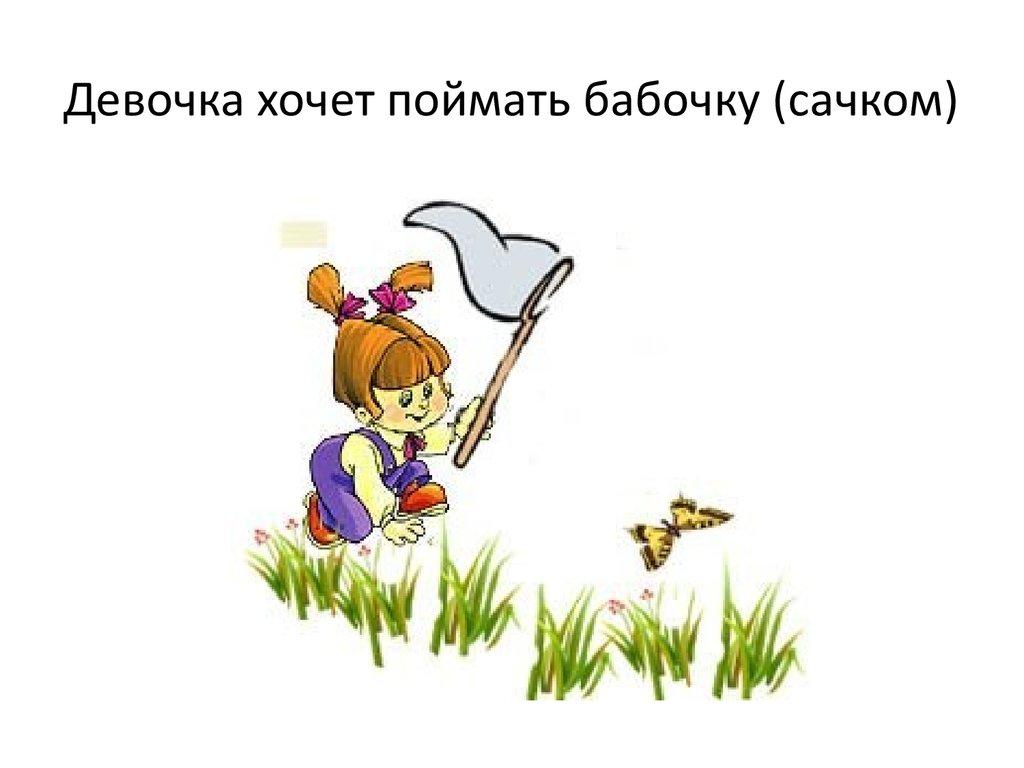 как нарисовать ловля бабочек