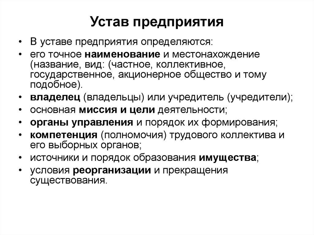 Устав Организации Ооо Образец 2013