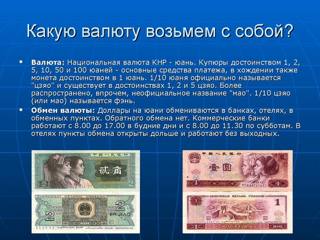 валюта в китае где лучше брать в поссии или в китае