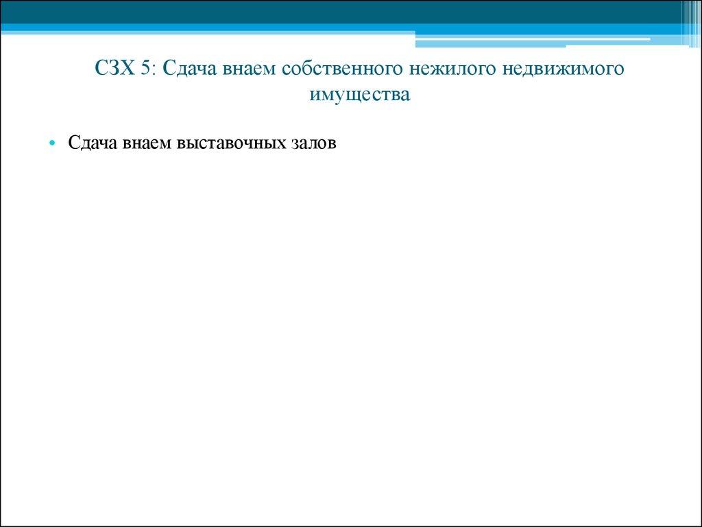 ОАО Завод Электрик, Санкт-Петербург (ИНН)