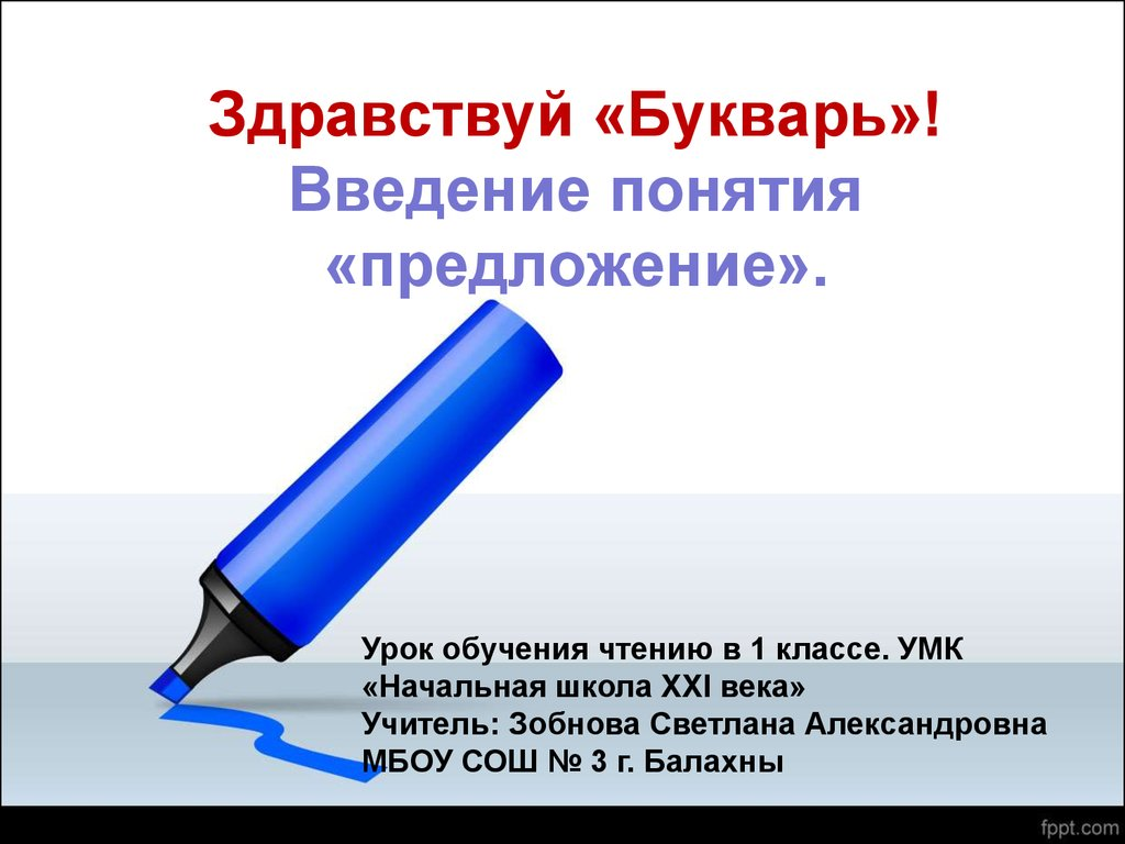презентация буква х х 1 класс начальная школа 21 века