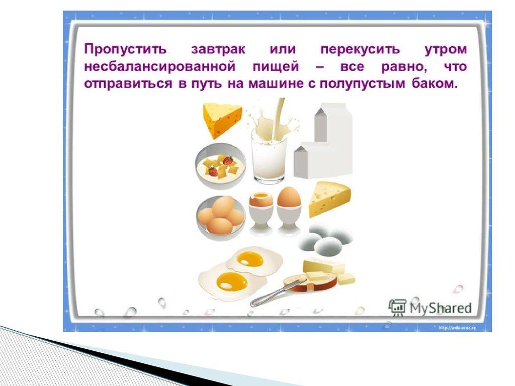 врач диетолог онлайн