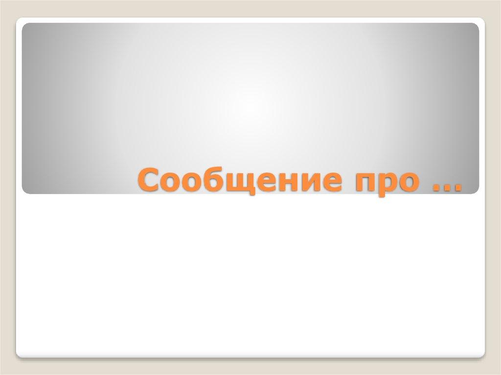 Читать онлайн бесплатно сергей лукьяненко шестой дозор