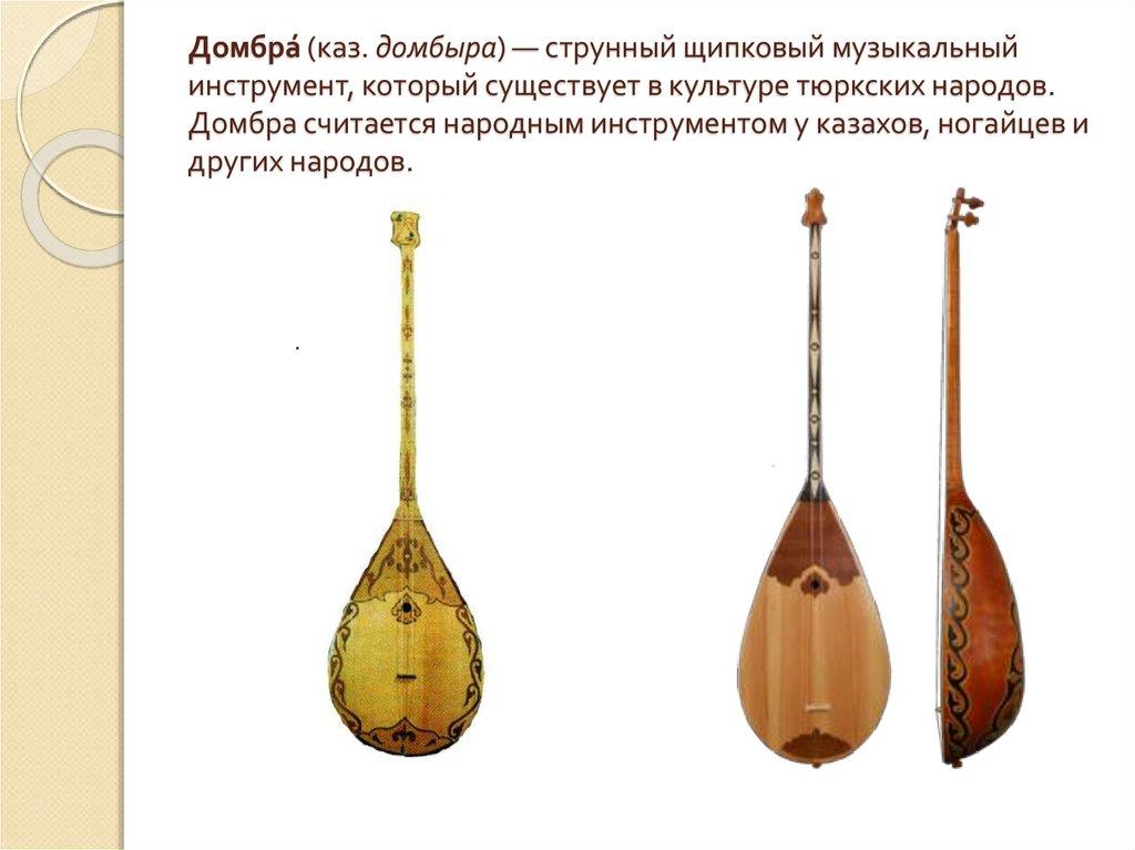 Домбра  музыкальный инструмент  история фото видео