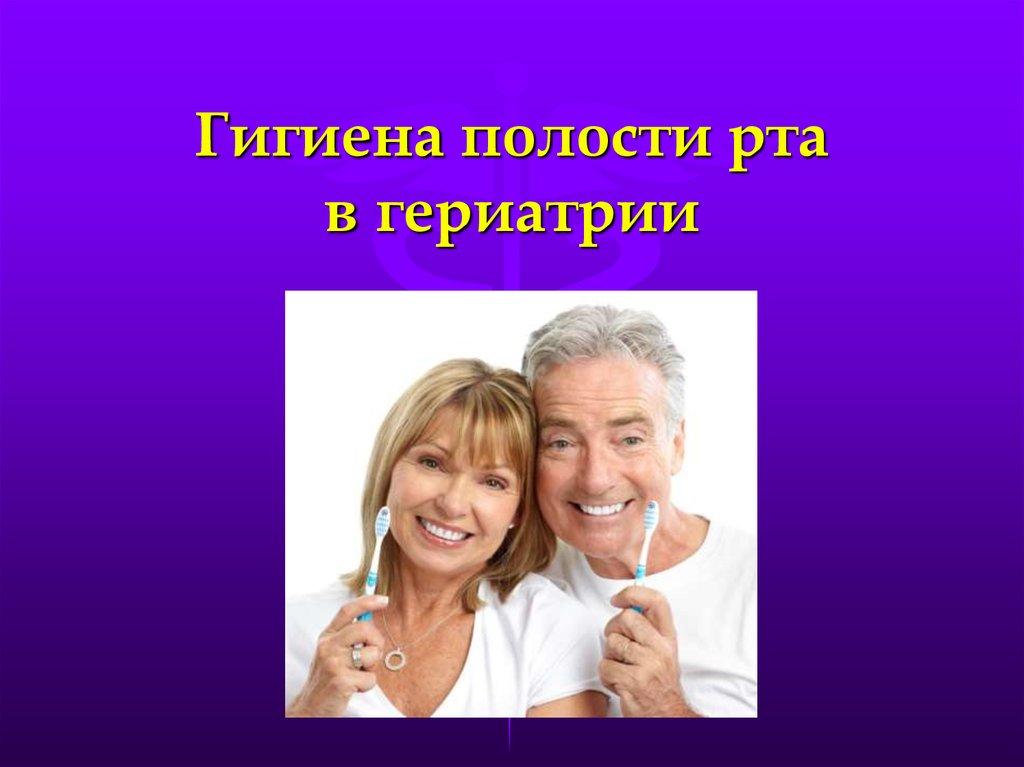 гигиена для пожилого человека реферат