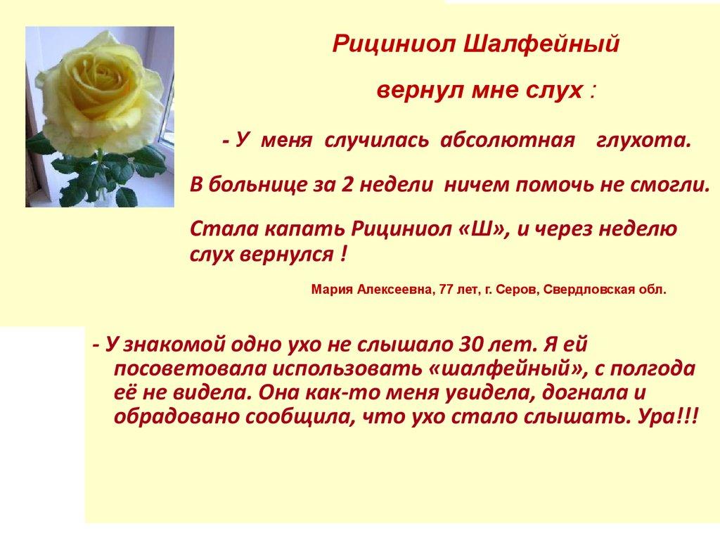 рициниол шалфейный применение для волос инструкция