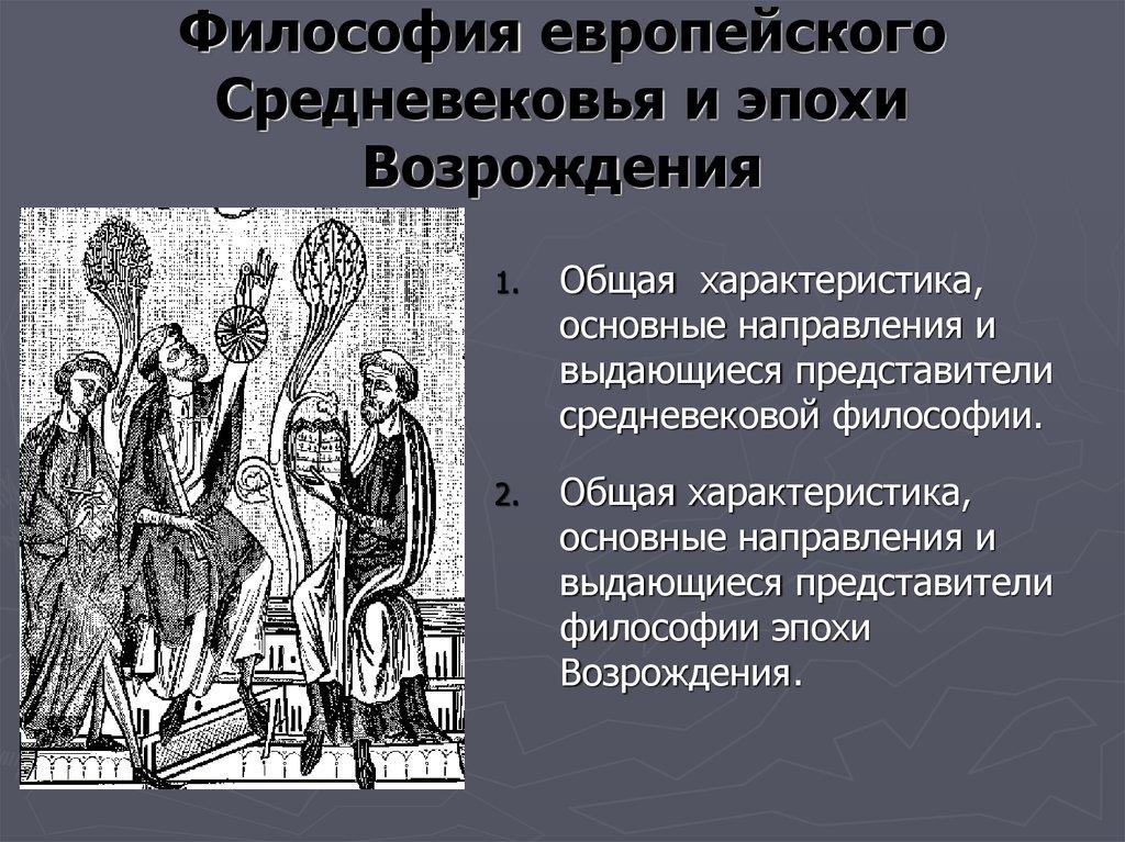 философия эпоха возрождения рефераты