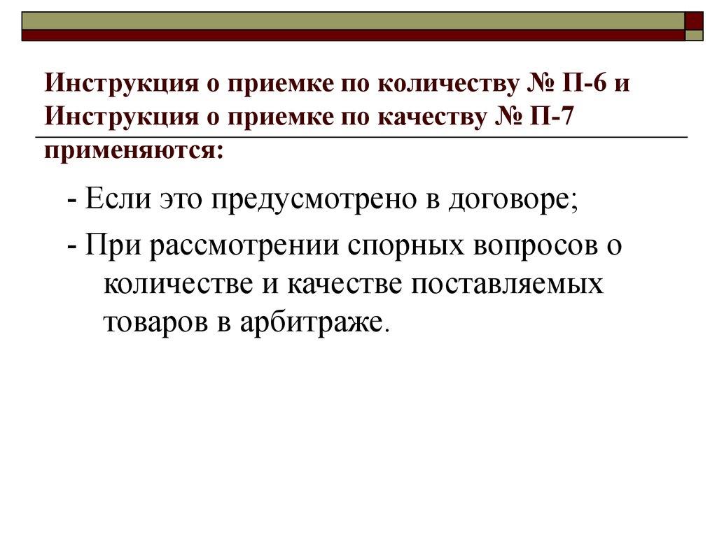 Приемка товаров по количеству инструкции п6 п7 yacamaya.ru