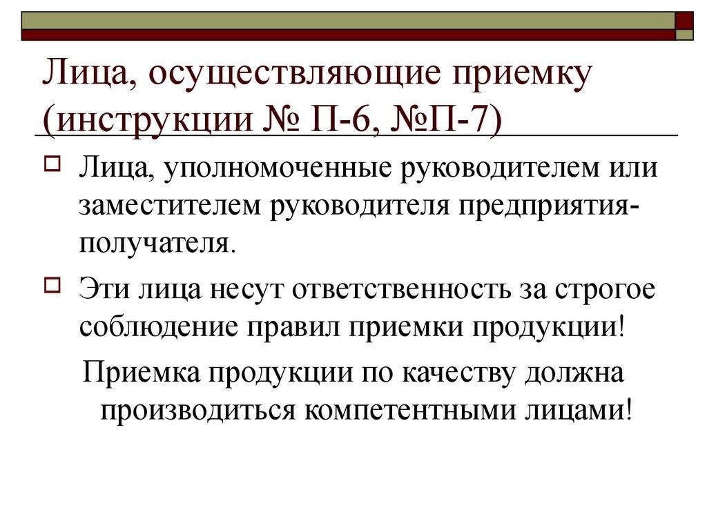 применение инструкций п-6 и п-7