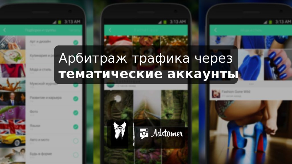 магазин аккаунтов инстаграм instagram