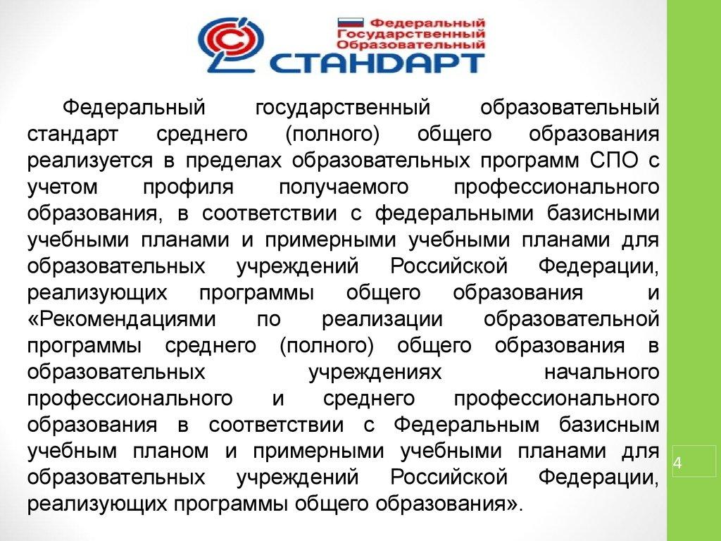 презентация система среднего образования в россии