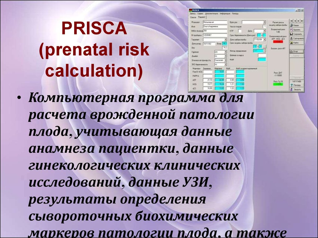 PRISСA (prenatal risk calculation)