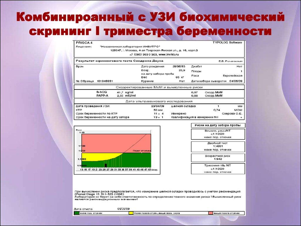 Биохимический скрининг беременных 1-го триместра 92