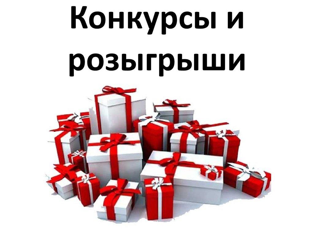 Сценарий для розыгрыша подарков 20