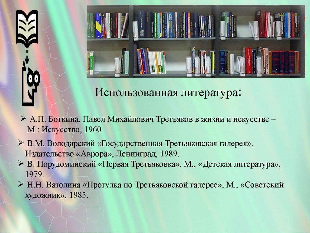детская литература.ppt