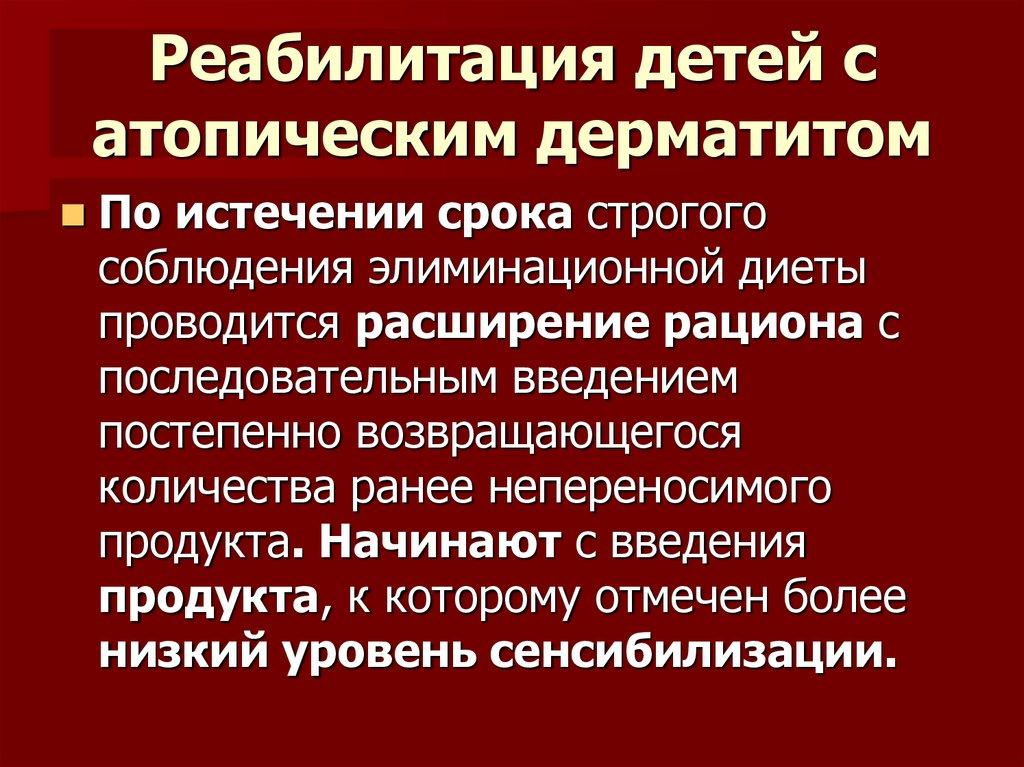 Атопический Дерматит Диета Матери