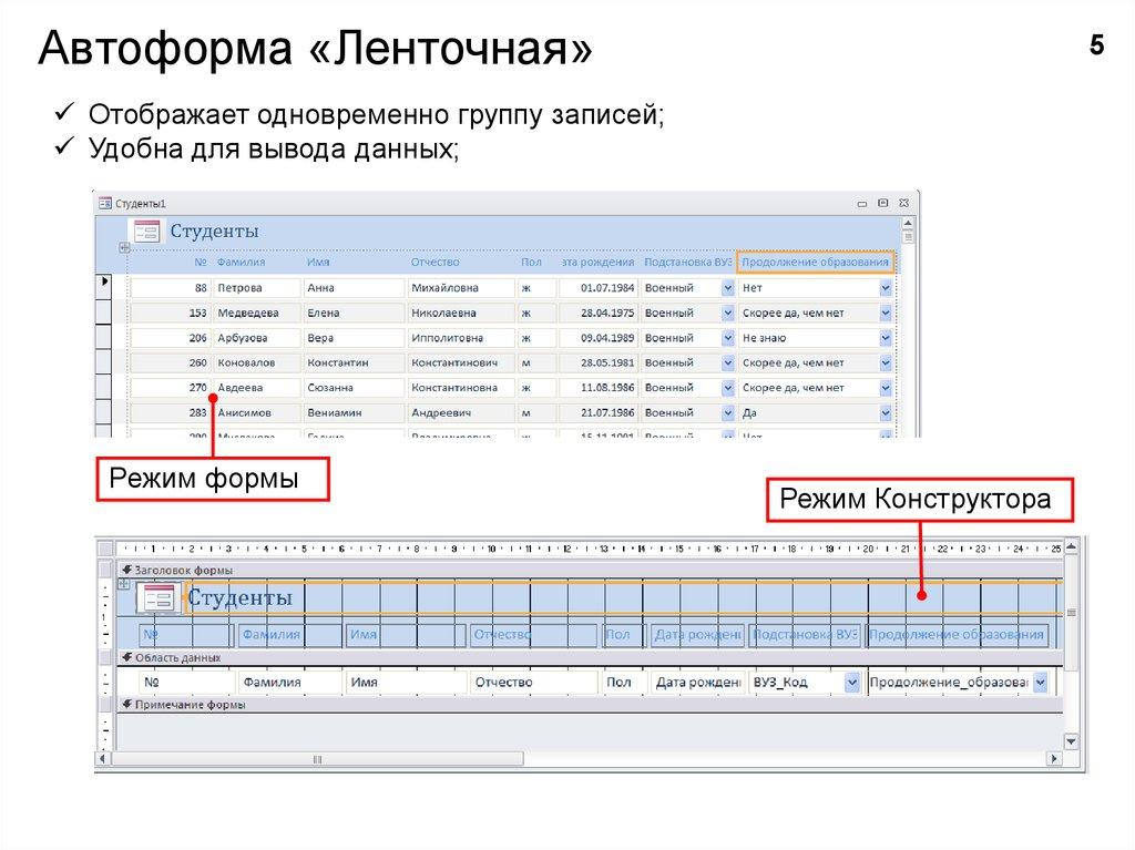 Как создать форму для ввода данных в word - OndoShop.ru